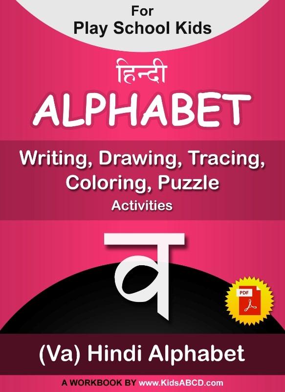 व (va) Hindi Alphabet Tracing, Drawing, Coloring, Writing, Puzzle Workbook PDF
