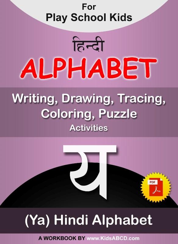 य (ya) Hindi Alphabet Tracing, Drawing, Coloring, Writing, Puzzle Workbook PDF
