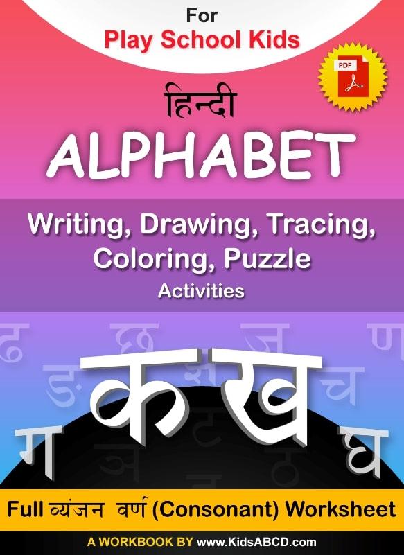 Hindi Alphabet Consonants (39 Letters) Drawing, Tracing Coloring Worksheet