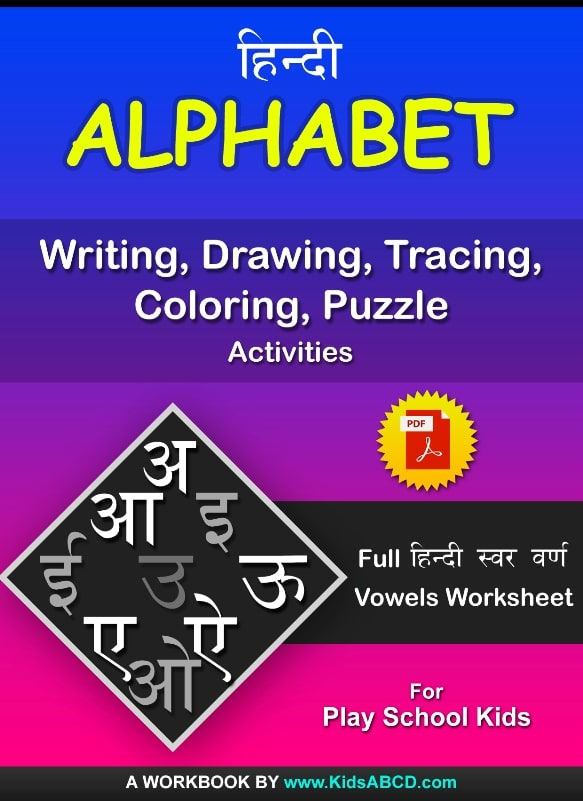 Hindi Vowels (Swar) 13 Letters Drawing, Tracing Coloring Worksheet