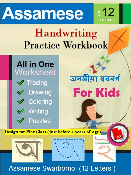 Assamese Alphabet Swarabarna Handwriting Practice Worksheet for kids Full Book (PDF)