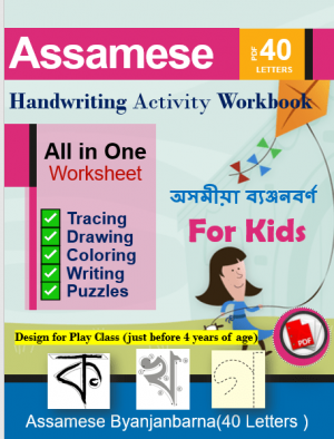 Assamese Alphabets Byanjanbarna Handwriting Worksheet for kids Full Book (PDF)