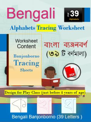 Bengali Banjonborno Alphabet Tracing Worksheet PDF