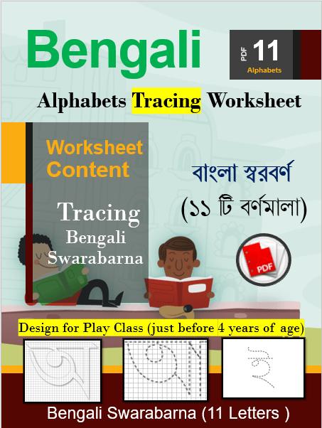 Bengali Swarabarna Tracing Worksheet PDF (11 Letters Hand Wring Worksheet)