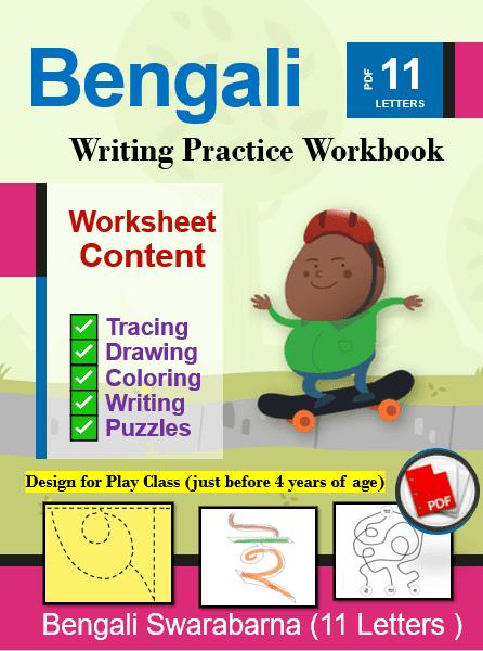 Bengali Swarabarna Writing Practice Activity Worksheet (Writing, Coloring, Drawing, Puzzle) PDF