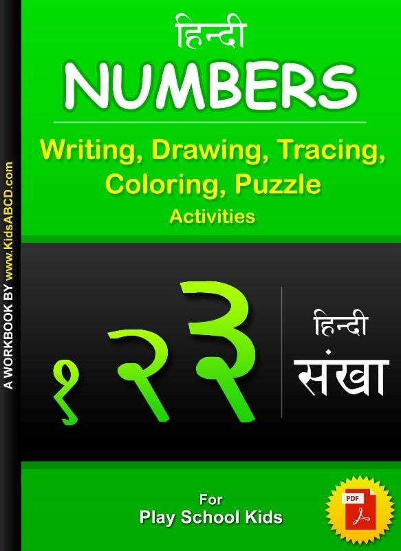 Hindi Numbers Worksheet (0 to 9) Writing, Drawing, Tracing, and Activities