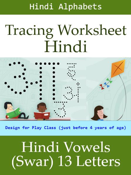Hindi Vowels (Swar) 13 Letters Tracing Worksheet PDF