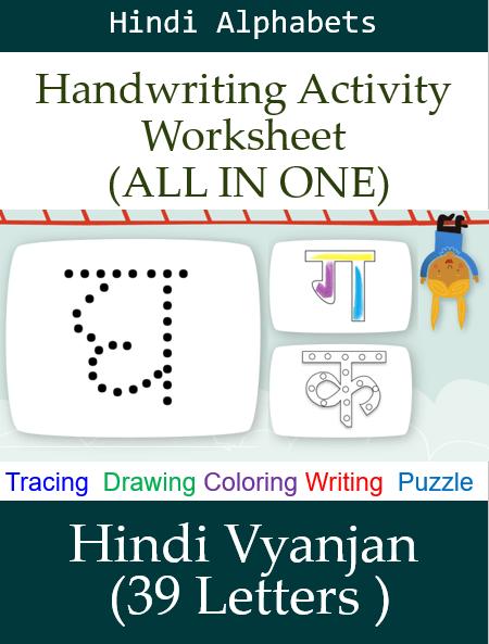 Hindi Vyanjan Handwriting Activity Worksheet (ALL IN ONE)